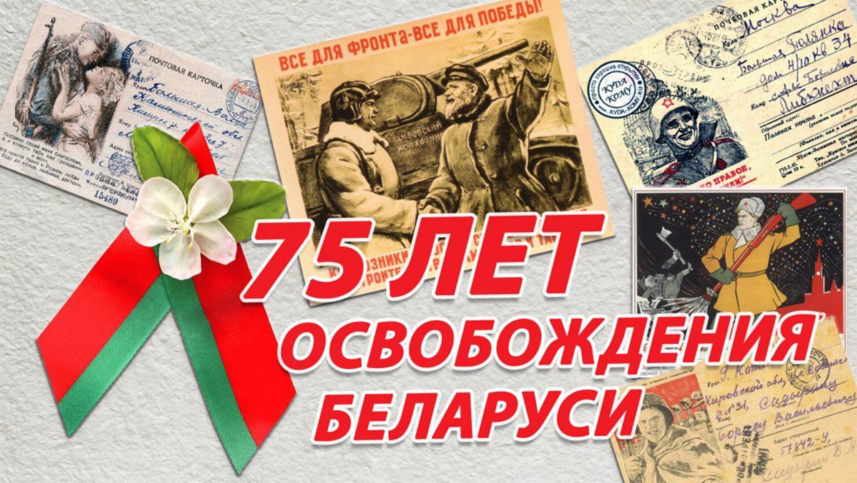 Как в Вороновском районе пройдет празднование 75-летия освобождения Беларуси от немецко-фашистских захватчиков в годы Великой Отечественной войны?